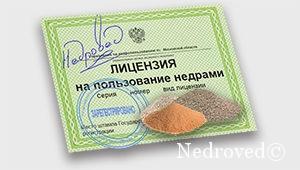 Лицензия на право пользования недрами