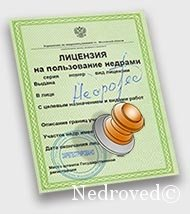 Лицензия на пользование недрами