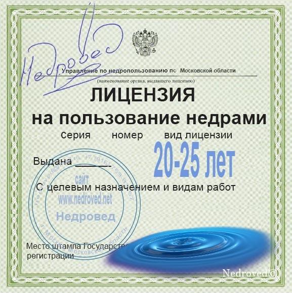 Лицензия на пользование недрами подземные воды