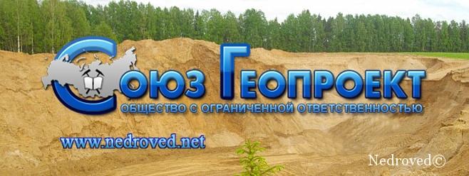 """логотип ооо """"Союз Геопроект"""""""